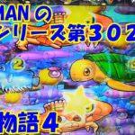 【大海物語4】実践パチンコ夜勤 第302夜