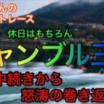 【ボートレース・競艇】休日は、やっぱりギャンブル