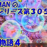 【大海物語4】実践パチンコ夜勤 第305夜