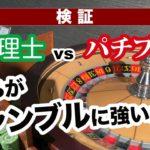 心理士vsパチプロ どちらがギャンブルに強いか!?