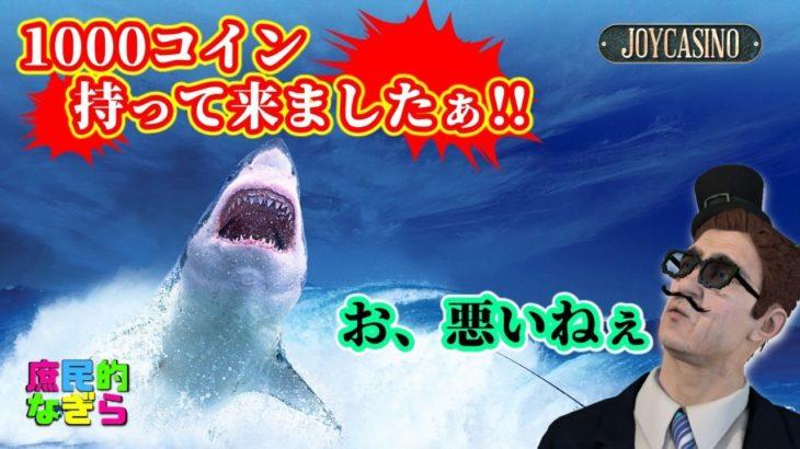 【ジョイカジノ】サメvs庶民!深夜の1000コイン争奪戦開幕ッ!!
