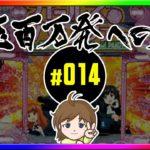 パチンコ実戦!!『貯玉百万発への道 #014』〜CRAガールズ&パンツァー 99.9ver.