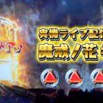 #09 CR牙狼魔戒ノ花 『実機LIVE配信』【たぬパチ!】