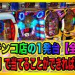 パチンコ屋の1発台【全台】10万円で当てることができれば勝てる?(消された動画#4)