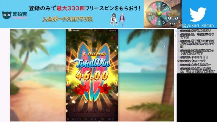 「ゆかり&きりたん 朝カジノ生放送 ついに1万$突破  slot casino【joycasino】」のコピー