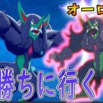 オーロンゲ使ってみた!ギャンブル兵器で勝ちに行きます!#15【ポケモン剣盾・ Shiny Pokemon Sword Shield】