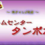 パチンコゲームセンター 「タンポポ」 幸チャレ2号店 旧台 レトロ台 pachinko 福生市