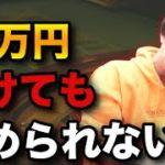「ギャンブルにハマる理由」を語るえびすじゃっぷ【2020/07/19】