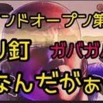 パチンコ実戦動画 グランドオープン第3戦