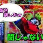 【闇じゃない319ver】第26回 CRぱちんこ仮面ライダー フルスロットル RS319ver.【ケンシローのパチ実践!】