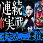 【ぱちんこ 劇場霊】長男くんの日常#464