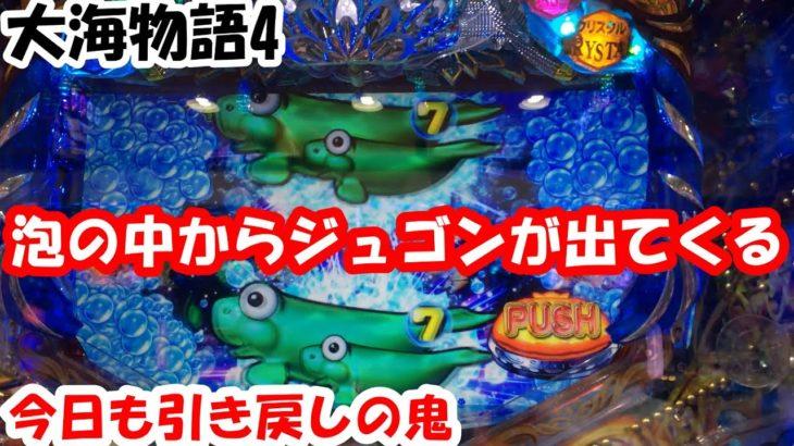 6月30日 パチンコ実践 大海物語4 泡からジュゴンが…