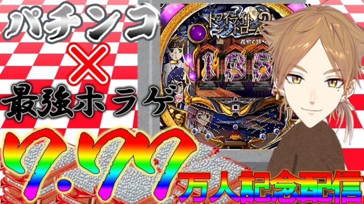 【にじさんじ】7.77万人記念のマイナス出玉で罰ゲーム。ホラゲ×パチンコの究極ホラー、ななぱち:トワイライトシンドローム2をプレイ