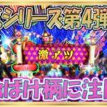 7月新台!ミニミニモンスター4 甘デジver~全ステージで大当り引くまで全ツッパ!~