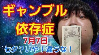 【ギャンブル依存症】7月7日!年に一度のお祭り日!!朝からの様子です【底辺芸人】