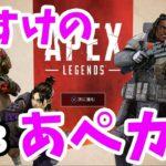 7/7パチンコパチスロ稼働報告会【Apex Legends#23】