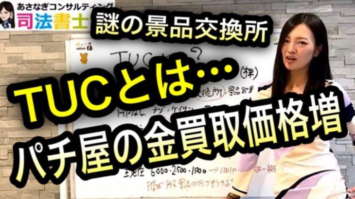 844# 【パチンコ】 TUCとは何か?金高騰の影響は?【三店方式】司法書士が解説