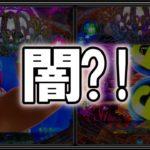【闇パチ?!】#99◆皆さんは打ちますか…◆パチンコの闇を暴いてきました…【大海4】【沖海4】【大海4アグネス】