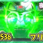 『パチスロ 仮面ライダーBLACK』目に入った京楽台を雑に打ったら1/65536フリーズが引けました。【夜勤明け #462】