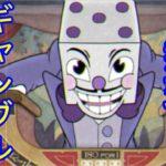 【CAPHEAD】よくないよぉ!ギャンブルは #6