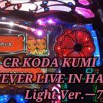 【パチンコ実機】CR KODA KUMI FEVER LIVE IN HALL II Light Ver.ー76ー