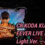 【パチンコ実機】CR KODA KUMI FEVER LIVE IN HALL II Light Ver.ー89ー