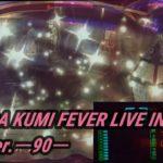 【パチンコ実機】CR KODA KUMI FEVER LIVE IN HALL II Light Ver.ー90ー