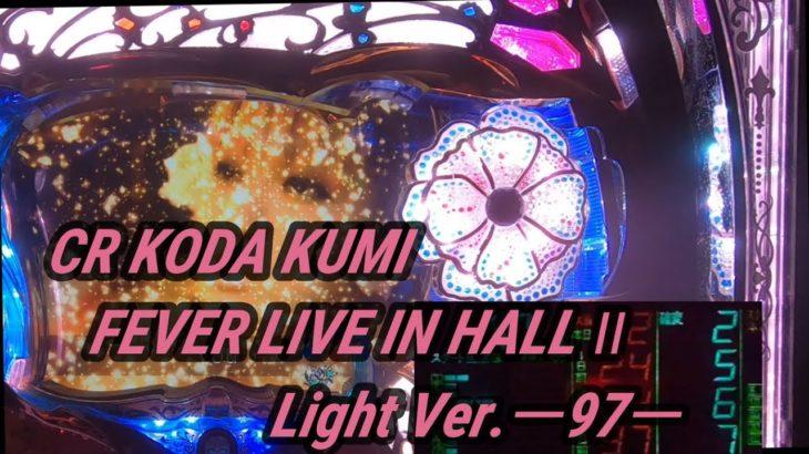 【パチンコ実機】CR KODA KUMI FEVER LIVE IN HALL II Light Ver.ー97ー