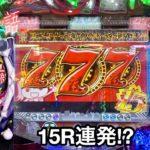 【デジハネCR化物語】朝から5万円持って15Rを引きまくってみた結果!! キリンフラッシュと7テンの連続が鬼アツすぎたw パチンコ実践#213