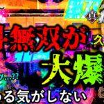 【CR真・北斗無双】ガチで稼ぎにいく実践62.念願のエンディングムービー…!????
