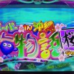 【パチンコ実機】CRスーパー海物語IN沖縄2桜マックスMSNS YouTubeLiveその01