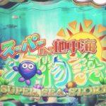 【パチンコ実機】CRスーパー海物語IN地中海MTC(2009) YouTubeLiveその04