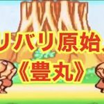 【ブリバリ原始人E】リーチ大当り演出〜懐かしの台 レトロパチンコ☆人気シリーズ