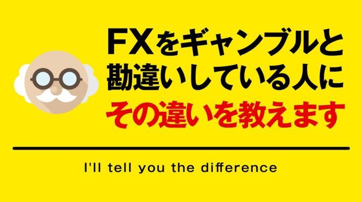 FXをギャンブルと勘違いしている人に|それぞれの違いを教えます/FX・為替取引