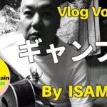 Flower Domain – フラワードメイン Vlog Vol.117「ギャンブル」