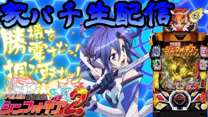 【家パチLIVE】P戦姫絶唱シンフォギア2 Part.⑫ 【パチンコ 実機配信】
