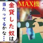 パチンコ全盛期のMAX機で調子よく勝っていたら→見知らぬ人に「3000円貸して」と言われて貸したら・・・