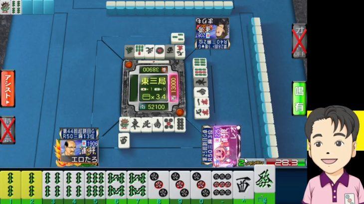 (1852)  ギャンブル卓で荒稼ぎしてやるぜ!【 ネット麻雀MJ】