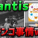 【荒野行動】Mantisのパチンコ事情がくそおもろいwww