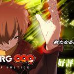 【パチンコ】P CYBORG009 CALL OF JUSTICE【HI-SPEED EDITION】