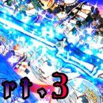 【パチンコ】Pぱちんこ劇場版 魔法少女まどか☆マギカ Part.3【実機配信】