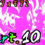 【家パチ】P戦姫絶唱シンフォギア2 Part.10【パチンコ 実機配信】