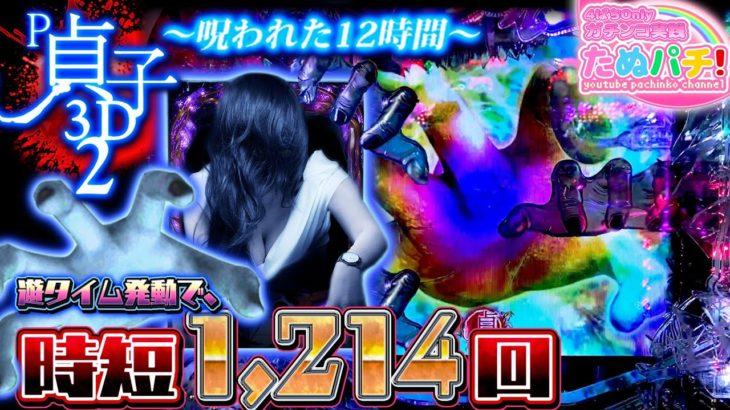 呪いの連鎖は終わらないッ!P貞子3D2〜呪われた12時間〜 パチンコ新台実践『初打ち!』2020年7月新台<高尾>【たぬパチ!】