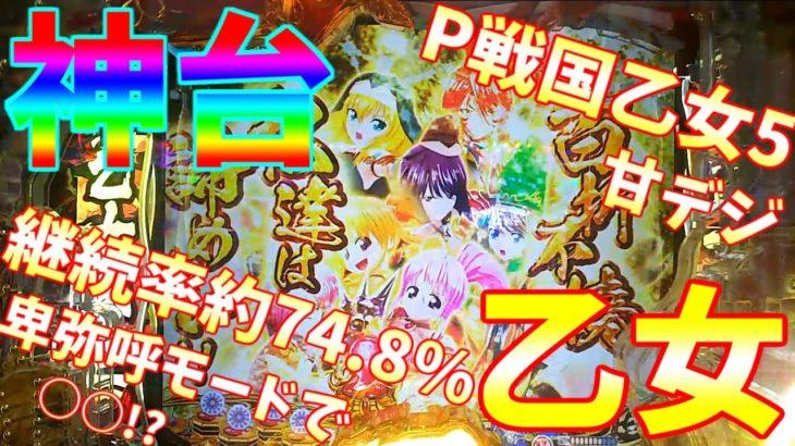 【パチンコ】P戦国乙女5 甘デジ / 継続率約74.8%ってまじ?こりゃ打つしかない!【どさパチ 53ページ目】