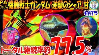 PAフィーバー機動戦士ガンダム 逆襲のシャア Light ver. トータル継続率約77.5% 初打ち<SANKYO>[ぱちんこ大好きトモトモ実践]