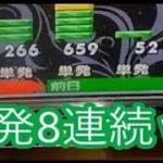 【PF戦姫絶唱シンフォギア2】8連単後の台をやってみた。