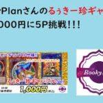 【遊戯王】RookyPlanさんのるぅきー珍ギャンブルくじ!1P1000円に5P挑戦!!!