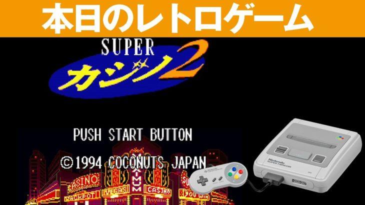 【SFC】本日のゲームはこちら!『スーパーカジノ2』最初はスロットからなのかな?
