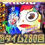 先行導入!新・必殺仕置人TURBO(甘ver)~神台疑惑の新台を実戦!~