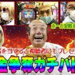パチンコパチスロまっぽしTV#147 賞金争奪ガチバトル!其の②